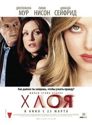 Хлоя / Chloe (2009) DVDRip