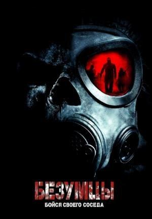 Безумцы / The Crazies (2010) DVDRip